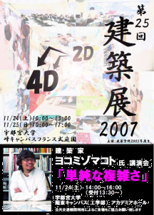 tenrankai_2005_01.jpg