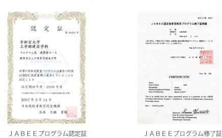 jabee_syoumei.jpg